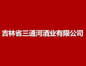 吉林省三通河酒业无限公司