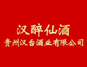 贵州汉台酒业有限公司(汉醉仙酒)