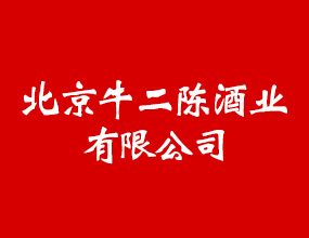 北京牛二陈<font color='red'>酒</font><font color='red'>业</font>有限公司