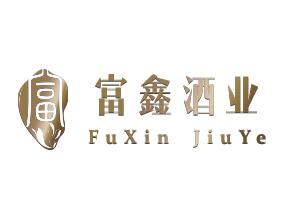 贵州富鑫酒业有限公司