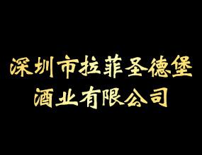 深圳市拉菲圣德堡酒业有限公司
