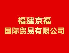 福建京福国际贸易有限公司
