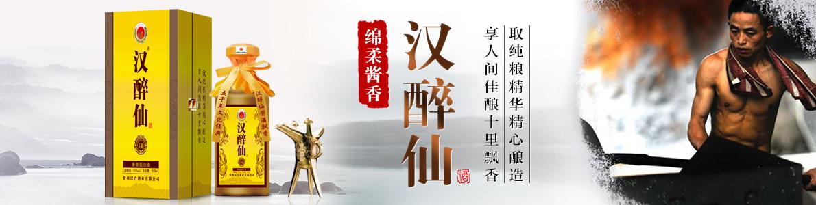 贵州汉台酒业汉醉仙品牌平安彩票权威平台中心