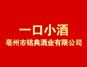 亳州市铭典酒业有限公司(一口小酒)