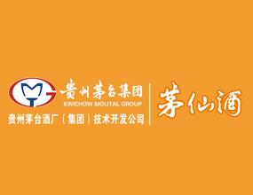 貴州茅仙酒業有限公司
