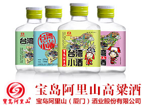 寶島阿里山(廈門)酒業股份有限公司