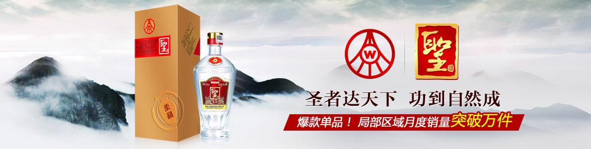 五粮液股分公司聖酒品牌天下运营中央