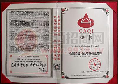 全国酒类行业质量领先品牌