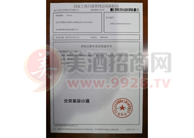 北京革命小酒商标注册申请书