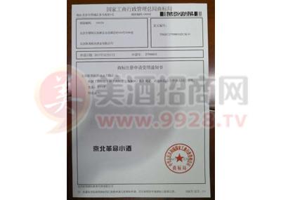 京北革命小酒商标注册申请书