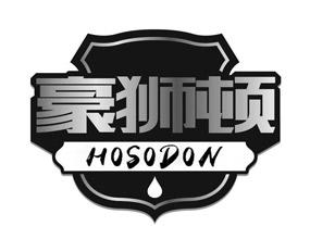 珠海豪狮顿进出口贸易有限公司