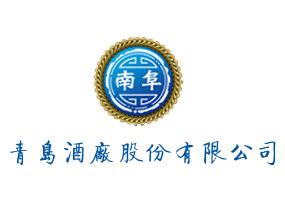 青岛酒厂股份有限公司