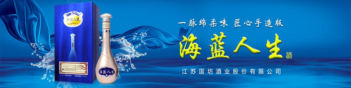 江苏国坊酒业股份有限公司