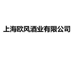 上海欧风酒业有限公司