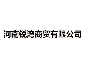 河南锐湾商贸有限公司