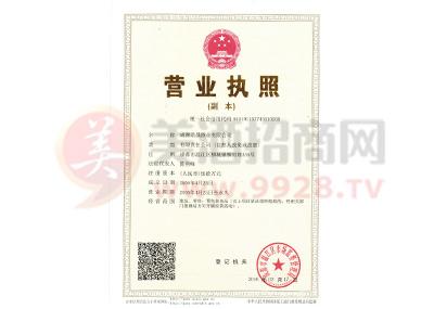 鼎晟酒业营业执照