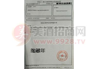 陶藏年商标注册申请