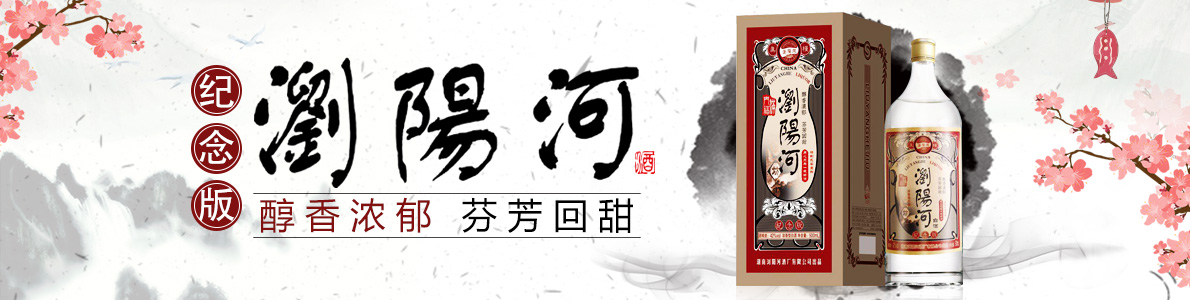 湖南浏阳河酒厂―绵柔窖酒
