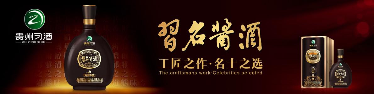 贵州茅台酒厂(集团)习酒有限责任公司-习名酱酒