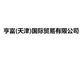 亨富(天津)���H�Q易有限公司