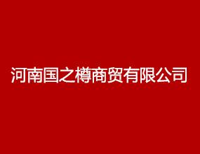 河南国之樽商贸有限公司