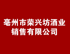 亳州市荣兴坊酒业有限公司
