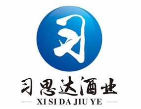 河南习思达酒业全国运营中心