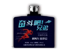 亳州市奋斗酒业有限公司