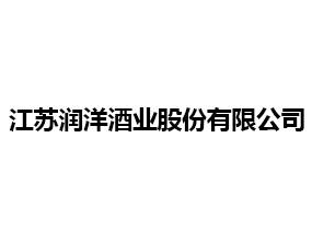 江蘇潤洋酒業股份有限公司