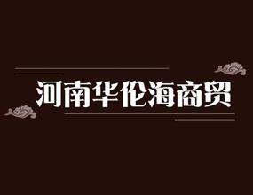 河南华伦海商贸有限公司