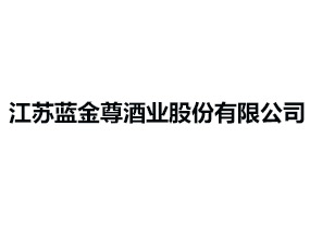 江蘇藍金尊酒業股份有限公司