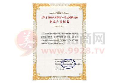 丝绸之路赛拉松国际户外运动挑战赛指定产品证书