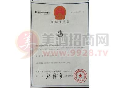 鲁德商标注册证