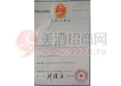大蓝鲸商标注册证