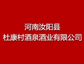河南汝阳县杜康村酒泉酒业有限公司