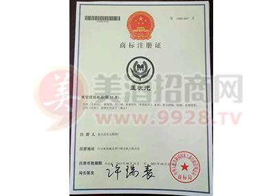 孟状元商标注册证