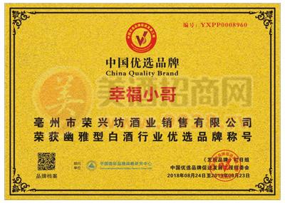 幸福小哥中国优选品牌荣誉证书