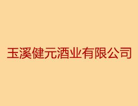玉溪健元酒�I有限公司
