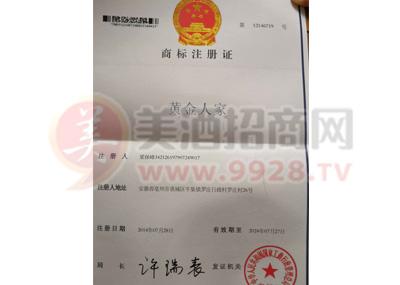 黄金人家商标注册证