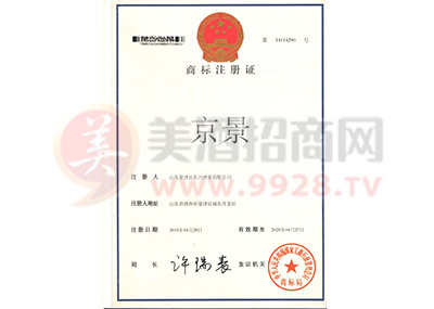 京景商标注册证