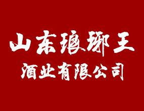 山东琅琊王酒业有限公司