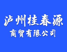 泸州桂春源商贸有限公司