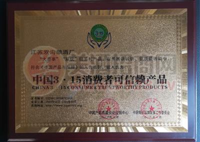 中国3·15消费者可信赖产品