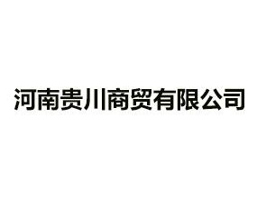 河南�F川商�Q有限公司