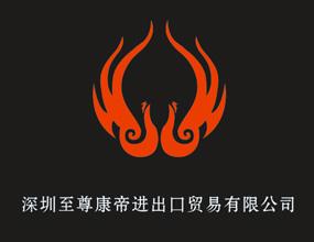 深圳至尊康帝进出口贸易有限公司
