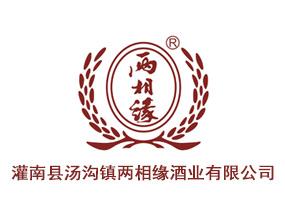 灌南县汤沟镇两相缘酒业有限公司