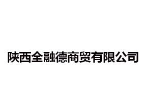 陕西全融德商贸有限公司