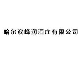 哈尔滨蜂润酒庄有限公司