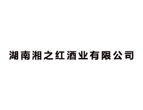 湖南湘之红酒业有限公司