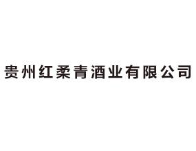 �F州�t柔青酒�I有限公司
